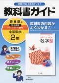 教科書ガイド 啓林館 中学数学2年 (H28〜)