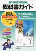 教科書ガイド 啓林館 中学理科1年 (H28〜)