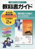 教科書ガイド 啓林館 中学理科2年 (H28〜)