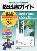教科書ガイド 啓林館 中学理科3年 (H28〜)