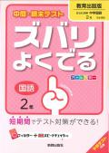 ズバリよくでる  教育出版 中国 2年 (H28〜)