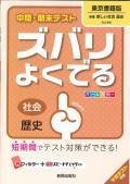 ズバリよくでる  東京書籍 中社 歴史 (H28〜)