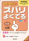 ズバリよくでる  東京書籍 中社 公民 (H28〜)