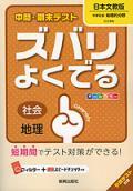 ズバリよくでる  日本文教出版 中社 地理 (H28〜)