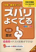 ズバリよくでる  日本文教出版 中社 歴史 (H28〜)