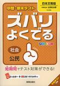 ズバリよくでる  日本文教出版 中社 公民 (H28〜)