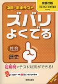 ズバリよくでる  育鵬社 中社 歴史 (H28〜)
