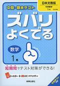 ズバリよくでる  日本文教出版 中数 1年 (H28〜)