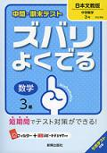 ズバリよくでる  日本文教出版 中数 3年 (H28〜)