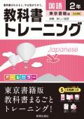 教科書トレーニング 東京書籍版 中学国語2年 (H28〜)