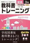 教科書トレーニング 学校図書版 中学国語3年 (H28〜)