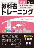 教科書トレーニング 教育出版版 中学国語3年 (H28〜)