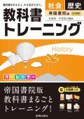 教科書トレーニング 帝国書院版 歴史 (H28〜)