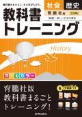 教科書トレーニング 育鵬社版 歴史 (H28〜)
