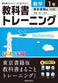 教科書トレーニング 東京書籍版 中学数学1年 (H28〜)