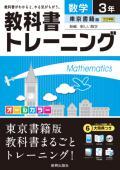 教科書トレーニング 東京書籍版 中学数学3年 (H28〜)
