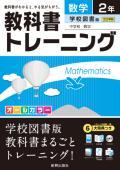 教科書トレーニング 学校図書版 中学数学2年 (H28〜)