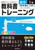 教科書トレーニング 啓林館版 中学数学1年 (H28〜)