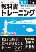 教科書トレーニング 数研出版版 中学数学1年 (H28〜)