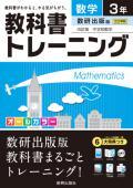 教科書トレーニング 数研出版版 中学数学3年 (H28〜)