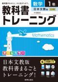 教科書トレーニング 日本文教版 中学数学1年 (H28〜)