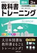 教科書トレーニング 大日本図書版 中学理科3年 (H28〜)