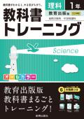 教科書トレーニング 教育出版版 中学理科1年 (H28〜)