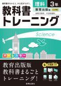 教科書トレーニング 教育出版版 中学理科3年 (H28〜)