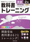 教科書トレーニング 開隆堂版 中学英語2年 (H28〜)