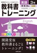 教科書トレーニング 開隆堂版 中学英語3年 (H28〜)