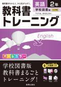 教科書トレーニング 学校図書版 中学英語2年 (H28〜)