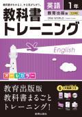 教科書トレーニング 教育出版版 中学英語1年 (H28〜)