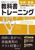 教科書トレーニング 技術・家庭 (H28〜)
