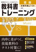 教科書トレーニング 音楽 (H28〜)
