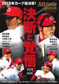 広島アスリートマガジン特別増刊号 2015年カープ総決算!決断と覚悟。2015-2016