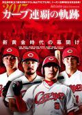 広島アスリートマガジン特別増刊号2017 カープ連覇の軌跡