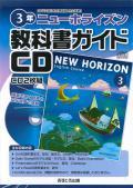 教科書ガイドCD 東京書籍版 中学英語 ニューホライズン3年 (H28〜)