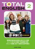 学校図書 TOTAL ENGLISH 2 (トータルイングリッシュ2) 学習CD (H28〜)【お取り寄せ商品】