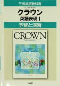 三省堂  *302 予習と演習 クラウン英語表現�