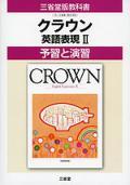 *302  三省堂教科書ガイド 予習と演習 クラウン英語表現�