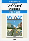 *303  三省堂教科書ガイド 予習と演習 マイウェイ英語表現�