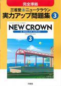 三省堂 中学英語 ニュークラウン実力アップ問題集3年 (H28〜)