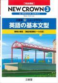 三省堂 中学英語ニュークラウン 英語の基本文型 3 (H28〜)
