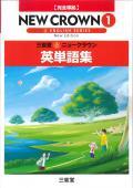 三省堂 ニュークラウン 英単語集1 (H28〜)