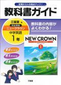 教科書ガイド  三省堂   ニュークラウン中学英語1年 (H28〜)