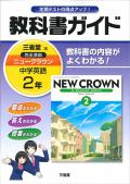 教科書ガイド 三省堂 ニュークラウン中学英語2年 (H28〜)