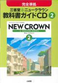 教科書ガイドCD  三省堂  ニュークラウン2年 (H28〜)