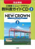 教科書ガイドCD  三省堂  ニュークラウン3年 (H28〜)