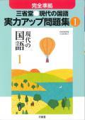 三省堂 中学国語 現代の国語 実力アップ問題集1年 (H28〜)