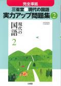 三省堂 中学国語 現代の国語 実力アップ問題集2年 (H28〜)